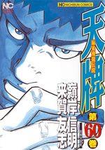 Mahjong Hiryû Densetsu Tenpai 60 Manga