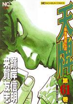 Mahjong Hiryû Densetsu Tenpai 61 Manga