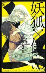 Youko x Boku SS 3 Manga
