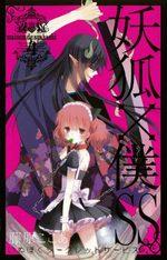 Youko x Boku SS 4 Manga
