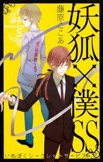 Youko x Boku SS 5 Manga