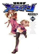 Yuigadokuson Guardian 2 Manga