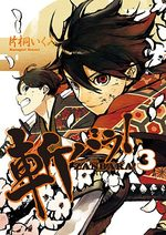Zanbara! 3 Manga