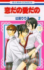 Le journal de Kanoko - Années lycée 2 Manga