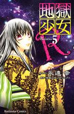 Jigoku Shojo R 5 Manga