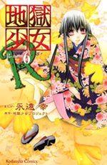 Jigoku Shojo R 6 Manga