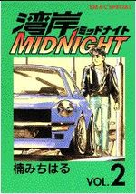 Wangan Midnight 2 Manga