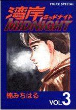 Wangan Midnight 3 Manga