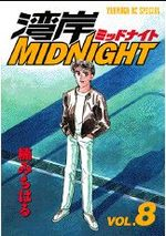 Wangan Midnight 8 Manga