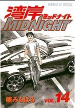 Wangan Midnight 14 Manga