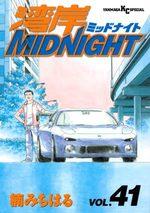 Wangan Midnight 41 Manga
