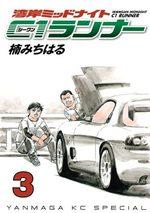 Wangan Midnight - C1 Runner 3 Manga