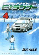 Wangan Midnight - C1 Runner 4 Manga
