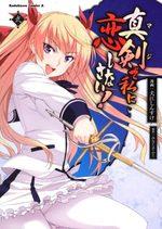 Maji de Watashi ni Koi Shinasai! 2 Manga