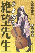 Sayonara Monsieur Désespoir 27 Manga