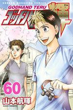 God Hand Teru 60 Manga
