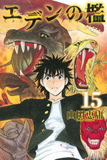 Cage of Eden 15 Manga