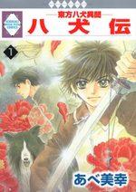 Hakkenden 1 Manga