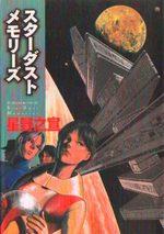 Stardust Memories 1 Manga