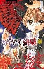 Scarlet Fan 1 Manga