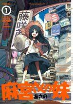 Asamiya-san no Imouto 1 Manga