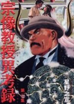 Munakata Kyôju Ikôroku 2