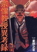 Munakata Kyôju Ikôroku 3