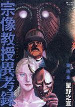 Munakata Kyôju Ikôroku 4