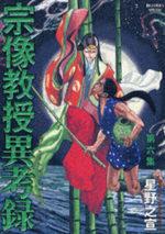 Munakata Kyôju Ikôroku 6