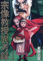Munakata Kyôju Ikôroku 7