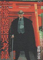 Munakata Kyôju Ikôroku 11