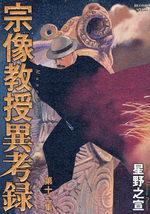 Munakata Kyôju Ikôroku 12