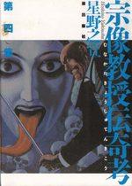 Munakata Kyôju Denkikô 4 Manga