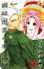Kunisaki Izumo no Jijô 7 Manga