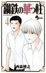 Koutetsu no Hanappashira 4