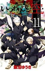 Itsuwaribito Ushiho 11 Manga