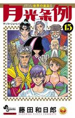 Moonlight Act 15 Manga