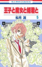 Le prince, la sorcière et les princesses 5 Manga