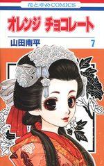 Orange Chocolat 7 Manga
