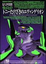 Tony Takezaki no Evangelion 1 Manga