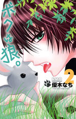 I'm the only wolf 2 Manga