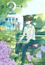Nos c(h)oeurs evanescents 2 Manga