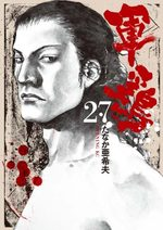 Coq de Combat 27 Manga