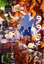 Non Non Biyori 3 Manga