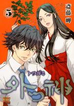 Totsugami 5 Manga