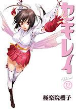 Sekirei 12 Manga