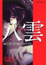Psychic Detective Yakumo 6 Manga