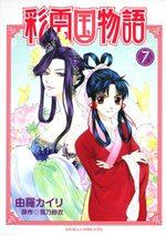 Saiunkoku Monogatari 7 Manga