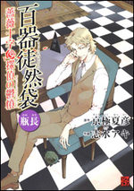 Hyakki Tsurezure Bukuro 2 Manga