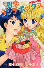 Un amour de Bentô 3 Manga